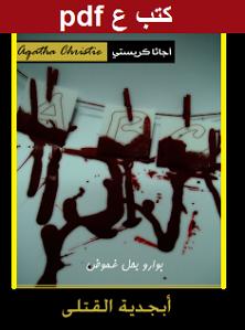 تحميل رواية أبجدية القتلى pdf أجاثا كريستى