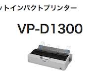 Epson VP-D1300 ドライバ ダウンロード - Windows, Mac