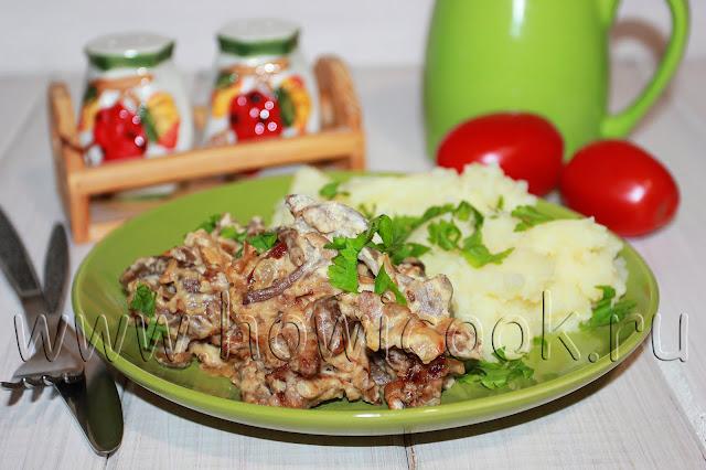 рецепт бефстроганова с грибами