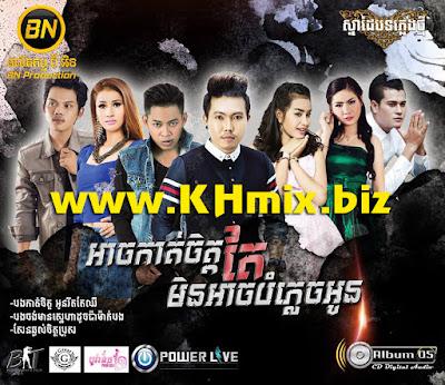 [Album] BN Production CD Vol 05 | Khmer Song 2017