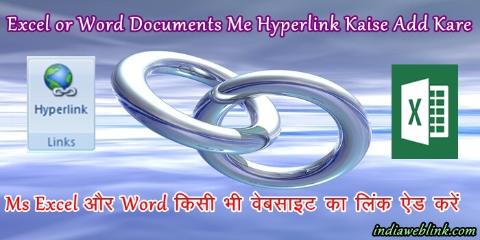 ms word and excel me hyperlink kaise add karte hain