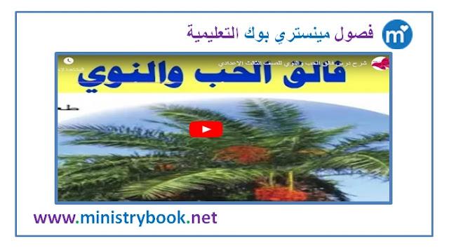 شرح درس فالق الحب والنوي - لغة عربية الصف الثالث الاعدادي ترم ثاني