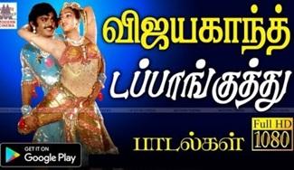 Vijayakanth dappankuthu songs