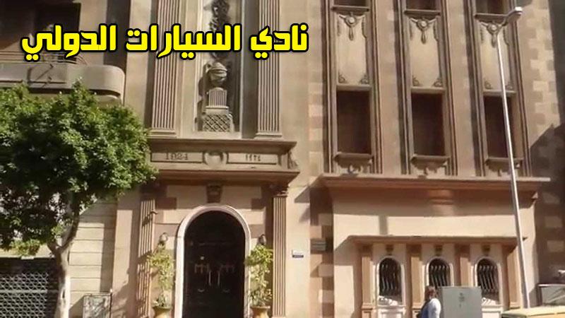 fe059a86f7bfa اجراءات الحصول على رخصة دولية من نادى السيارات الدولى بالقاهرة