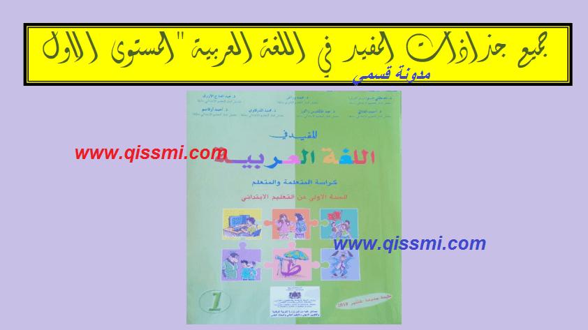 المفيد في الغة العربية للمستوى الأول