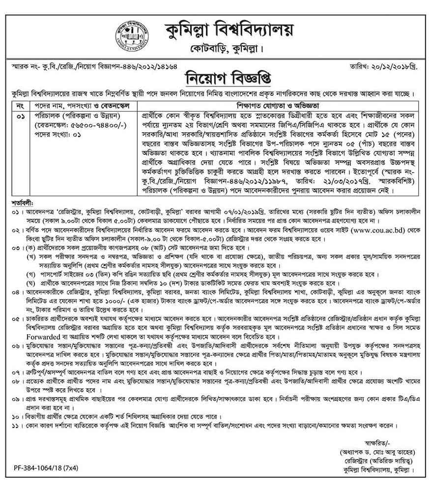 Comilla University Job Circular-2019 || কুমিল্লা