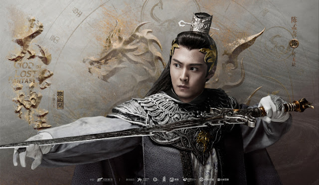 God of Lost Fantasy Chinese fantasy drama