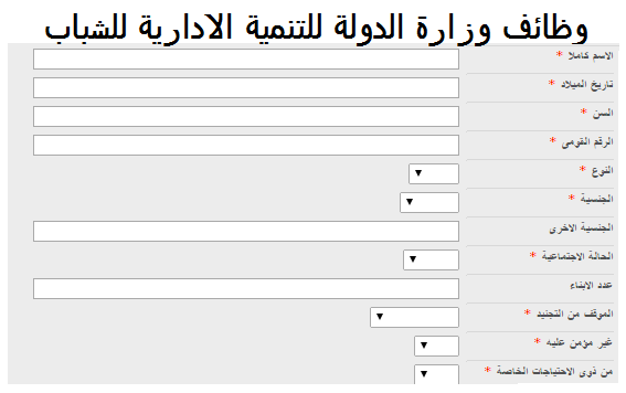 """وظائف وزارة الدولة للتنمية الادارية للشباب """" الاوراق المطلوبة وشروط التقديم """" - سجل على الانترنت الان"""