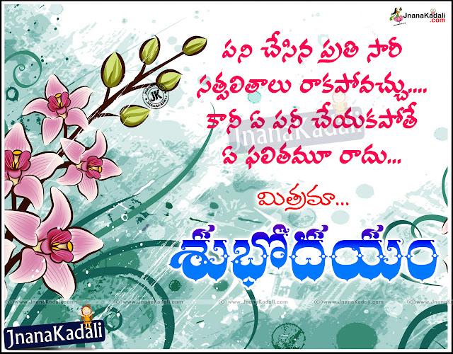 Best Good Morning Telugu  animated images for Google Plus, Telugu Good Morning Gif Glitter Images, Telugu Latest Good morning Quotes with Best Images, Top Telugu Good Morning Animations, Latest Telugu Good Morning Videos and Images.