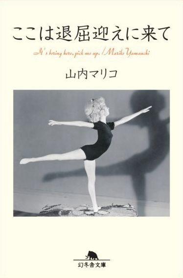 Koko Wa Taikutsu Mukae Ni - Mariko Yamauchi