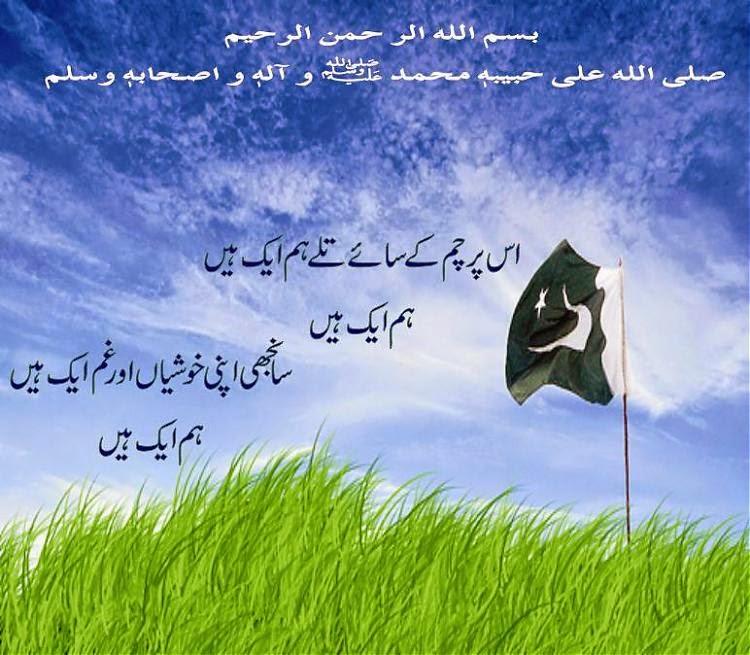 Happy Defence Day 6 September Quotes: Poetry Romantic & Lovely , Urdu Shayari Ghazals Baby