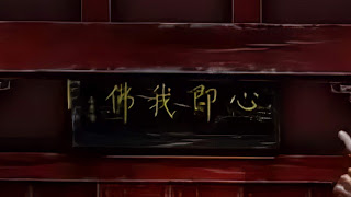 The building's placard says 心即我佛 (the characters are written from right to left).
