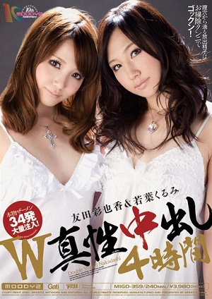 Aya Wakaba Walnut Noka Tomoda Four Hours Pies Intrinsic W [MIGD-359 Ayaka Tomoda and Kurumi Wakaba]