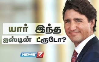 Who is Justin Trudeau? | News 7 Tamil