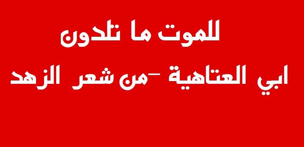 مدونة دروس: للموت ما تلدون ابي العتاهية -من شعر الزهد