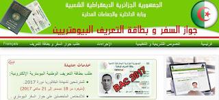 طلب بطاقة التعريف الوطنية البيومترية الإلكترونية