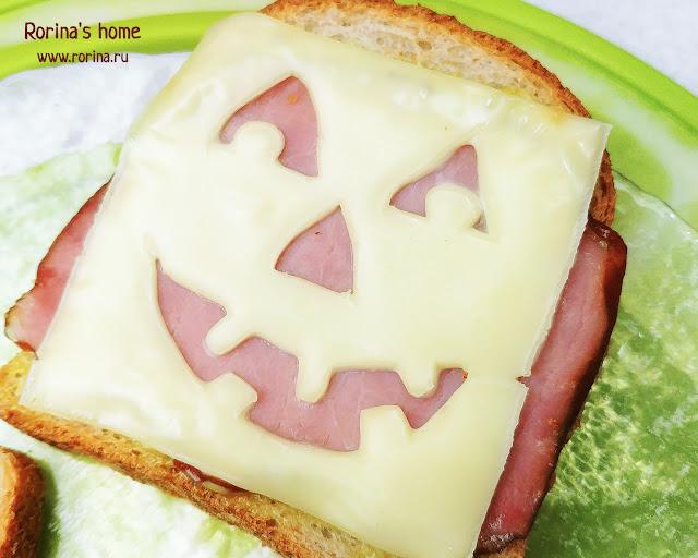 Горячие бутерброды на Хэллоуин