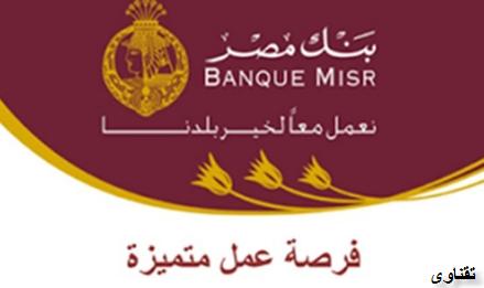 وظائف بنك مصر لخريجي الحقوق دفعة 2014 الى دفعة 2018