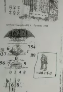 Thai Lottery Second Paper Magazines For 16-11-2018