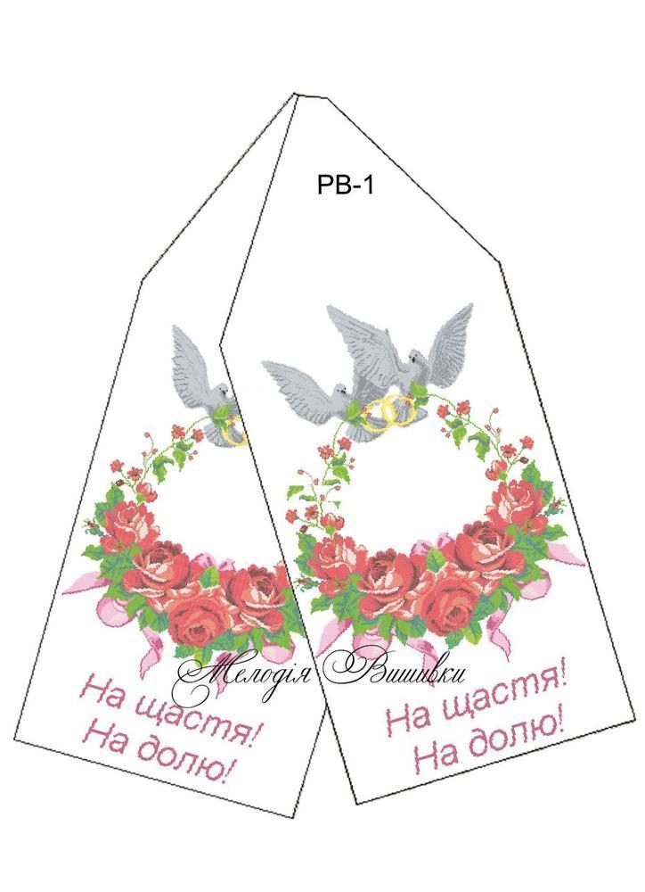 Заготовки для вишивки весільних рушників. Вишивка бісером або нитками  Муліне (DMC) d39fbc345cfc9