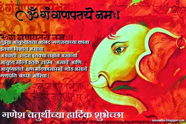 GANESH-CHATURTHI-SMS-QUOTES-MESSAGES-WISHES-2014-MARATHI-HINDI