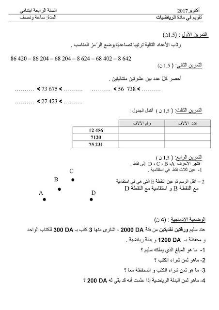 مراجعة في مادة الرياضيات السنة الرابعة ابتدائي الجيل الثاني