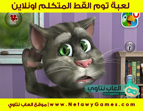 لعبة القط المتكلم - Tom Talking Cat