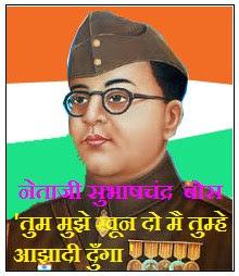 Netaji subhashchandra bose gaurav gaatha
