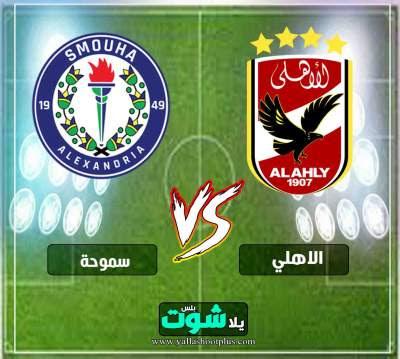 متابعة مباراة الاهلي وسموحة اليوم 11-5-2019 في الدوري المصري