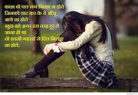 Sad Hindi Shayari For Special Girls | Sad Quotes Images |
