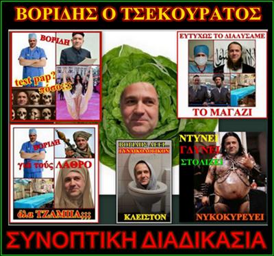 ΒΟΡΙΔΗΣ ΜΑΚΗΣ
