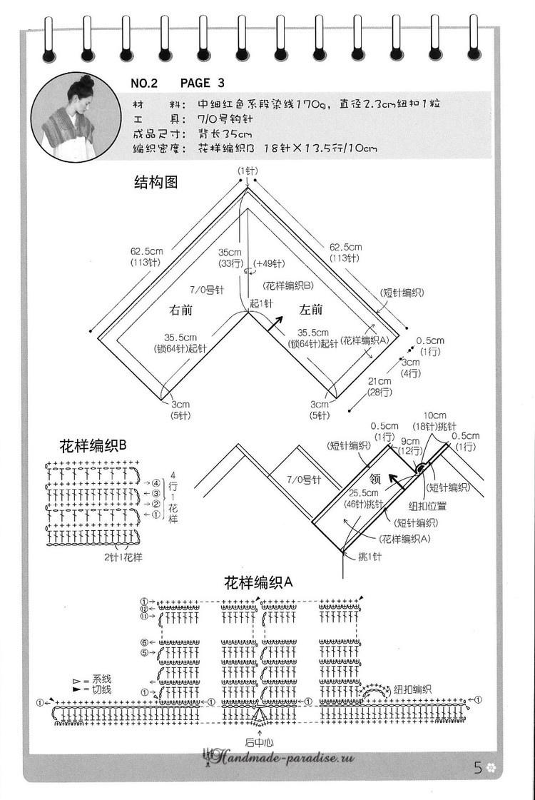 Шали, пончо и накидки в японском журнале со схемами (5)