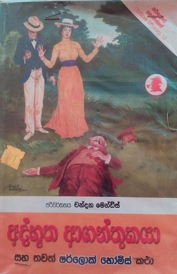 Sherlock Holmes Sinhala Books Pdf