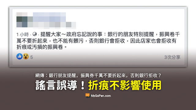 【錯誤】振興三倍券不能有折痕?銀行朋友特別提醒?謠言誤導