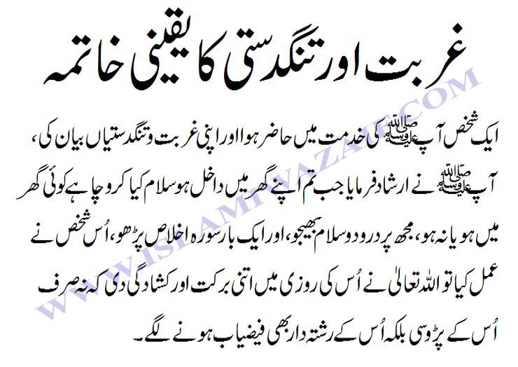 Ghurbat Or Tangdasti Ka Yaqeeni Khatma Islamiwazaif