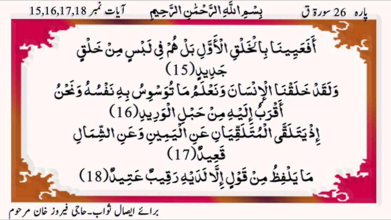 Surat Al Qaf Ayat 17 18 Tafsir Bacaan Dan Terjemahan