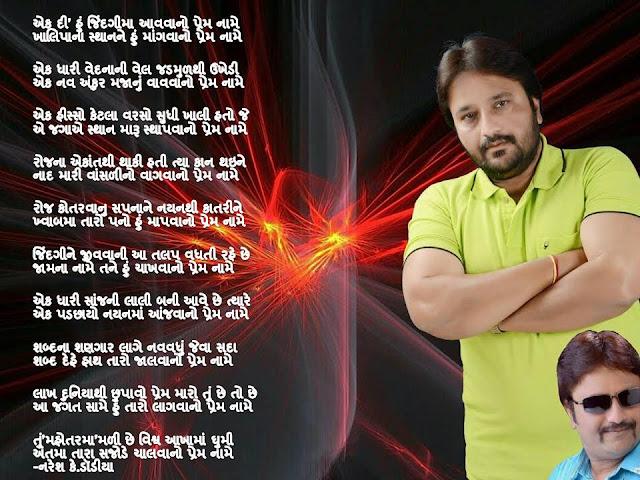 एक दी' हुं जिंदगीमा आववानो प्रेम नामे Gujarati Gazal By Naresh K. Dodia