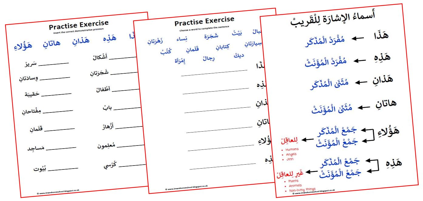 Iman's Home-School: Arabic Demonstrative Pronouns
