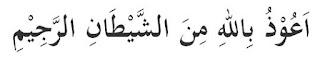 Gambar tulisan arab audzubillahiminasyaitonirrojim