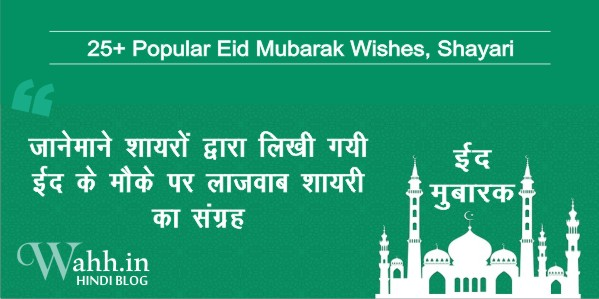 25-Popular-Eid-Mubarak-Wishes-Shayari