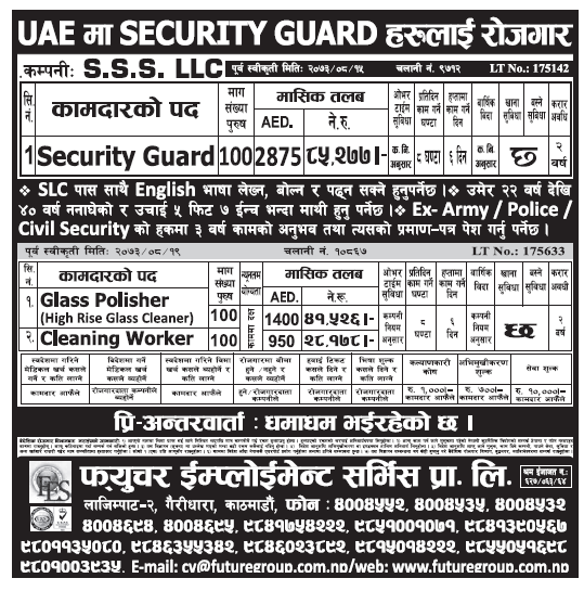 Security Guard and Glass Polisher Jobs in UAE for Nepali, Salary Rs 85,277