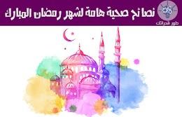 نصائح صحية هامة لشهر رمضان المبارك