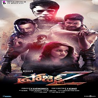 Projectz (2017) Telugu Movie Audio CD Front Covers, Posters, Pictures, Pics, Images, Photos, Wallpapers