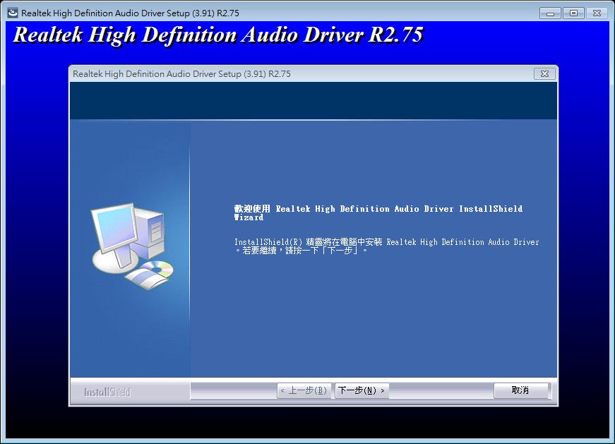 最新版瑞昱音效卡驅動程式下載