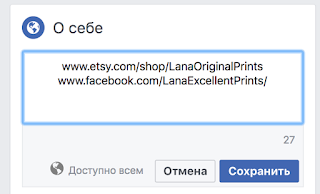 ввести адрес сайта на странице фейсбук