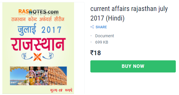 rajasthan current affairs hindi pdf