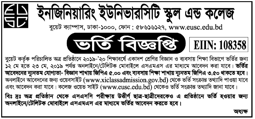 Engineering University School and College, BUET, Dhaka Admission