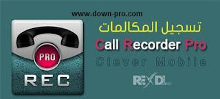 برنامج تسجيل المكالمات Call Recorder Pro v5.1