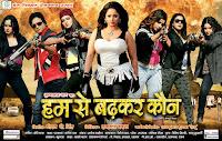 Rani Chatterjee, Anjana Singh, Anara Gupta, Sweety  Bhojpuri film Humse Badhkar Kaun