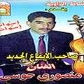 Mansouri Houssa MP3